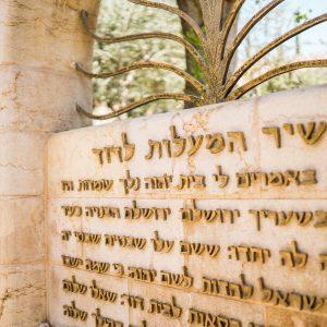 שלט שיר למעלות בעיר דוד
